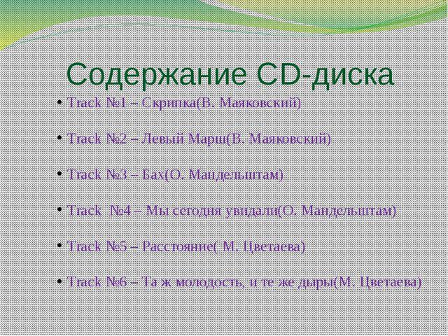 Содержание CD-диска Track №1 – Скрипка(В. Маяковский) Track №2 – Левый Марш(...