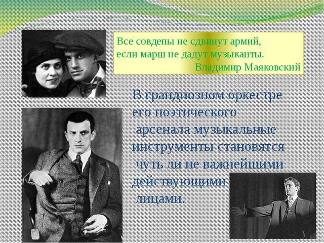 Все совдепы не сдвинут армий, если марш не дадут музыканты. Владимир Маяковск...