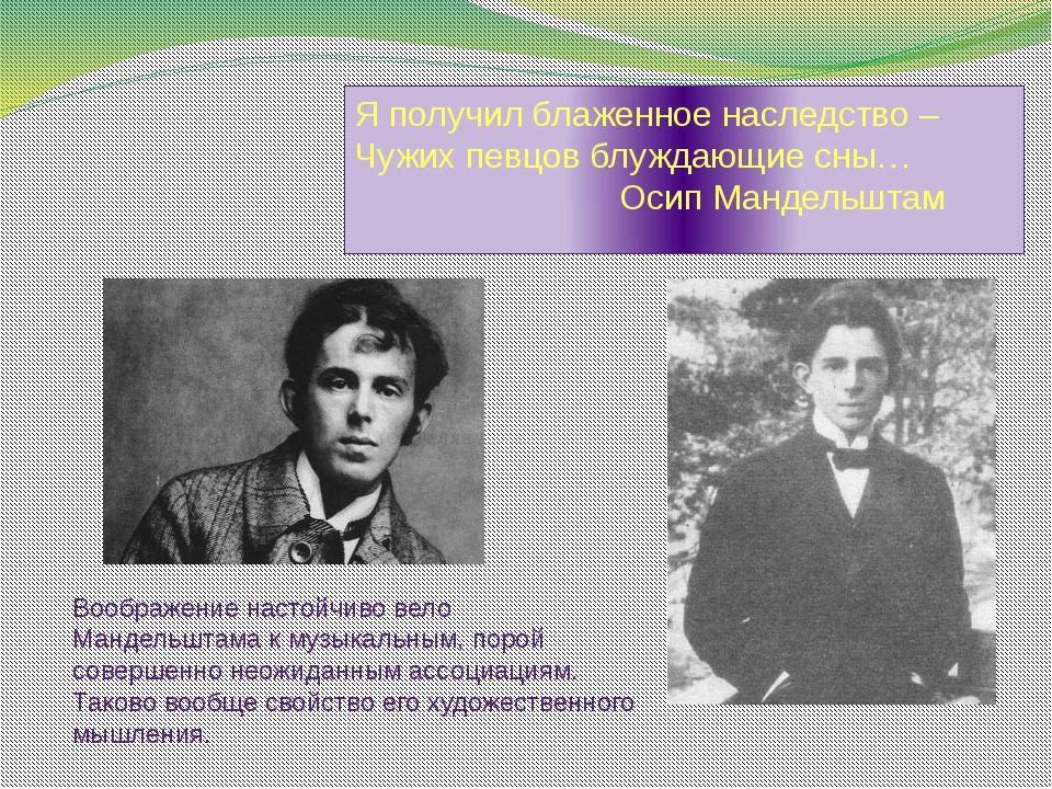 Я получил блаженное наследство – Чужих певцов блуждающие сны… Осип Мандельшта...