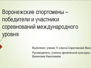 Воронежские спортсмены – победители и участники соревнований международного у