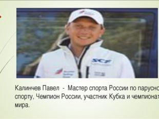 Калинчев Павел - Мастер спорта России по парусному спорту, Чемпион России,
