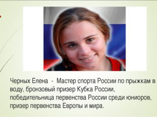 Черных Елена - Мастер спорта России по прыжкам в воду, бронзовый призер Куб