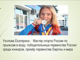 Уколова Екатерина - Мастер спорта России по прыжкам в воду, победительница п