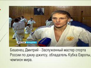Бешенец Дмитрий - Заслуженный мастер спорта России по джиу-джитсу, обладатель