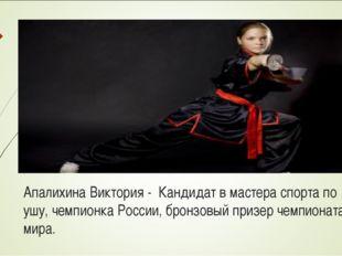 Апалихина Виктория - Кандидат в мастера спорта по ушу, чемпионка России, бро