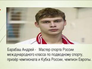 Барабаш Андрей - Мастер спорта России международного класса по подводному с