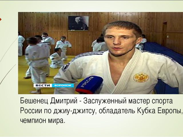Бешенец Дмитрий - Заслуженный мастер спорта России по джиу-джитсу, обладатель...
