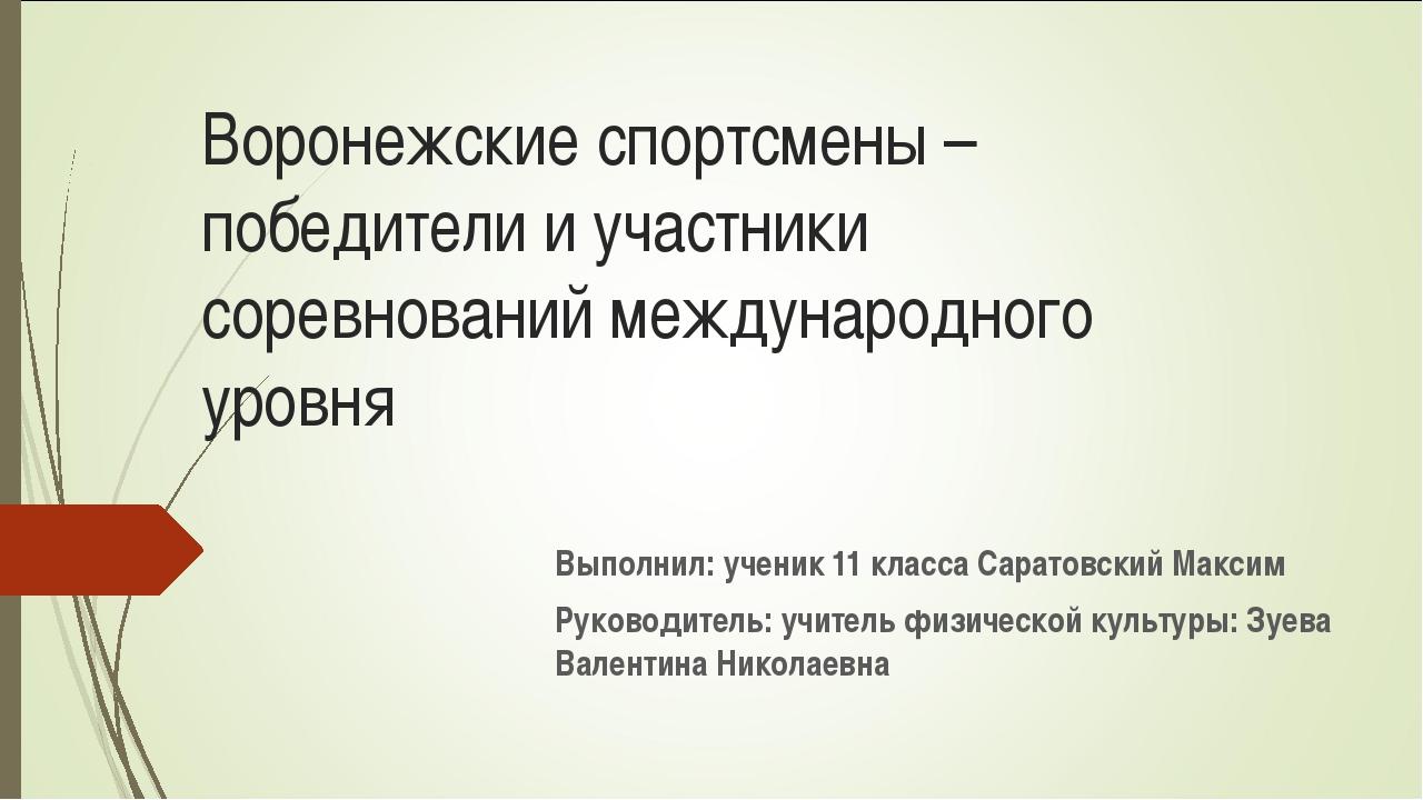 Воронежские спортсмены – победители и участники соревнований международного у...