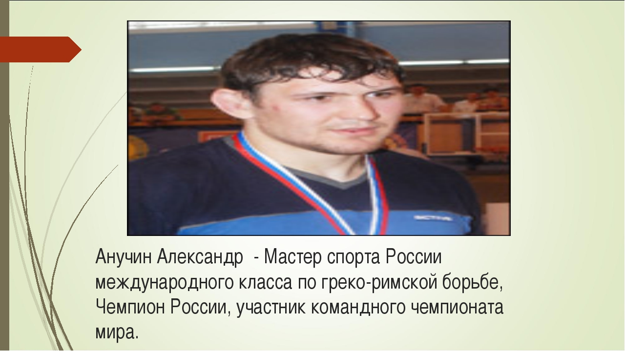 Анучин Александр - Мастер спорта России международного класса по греко-римск...