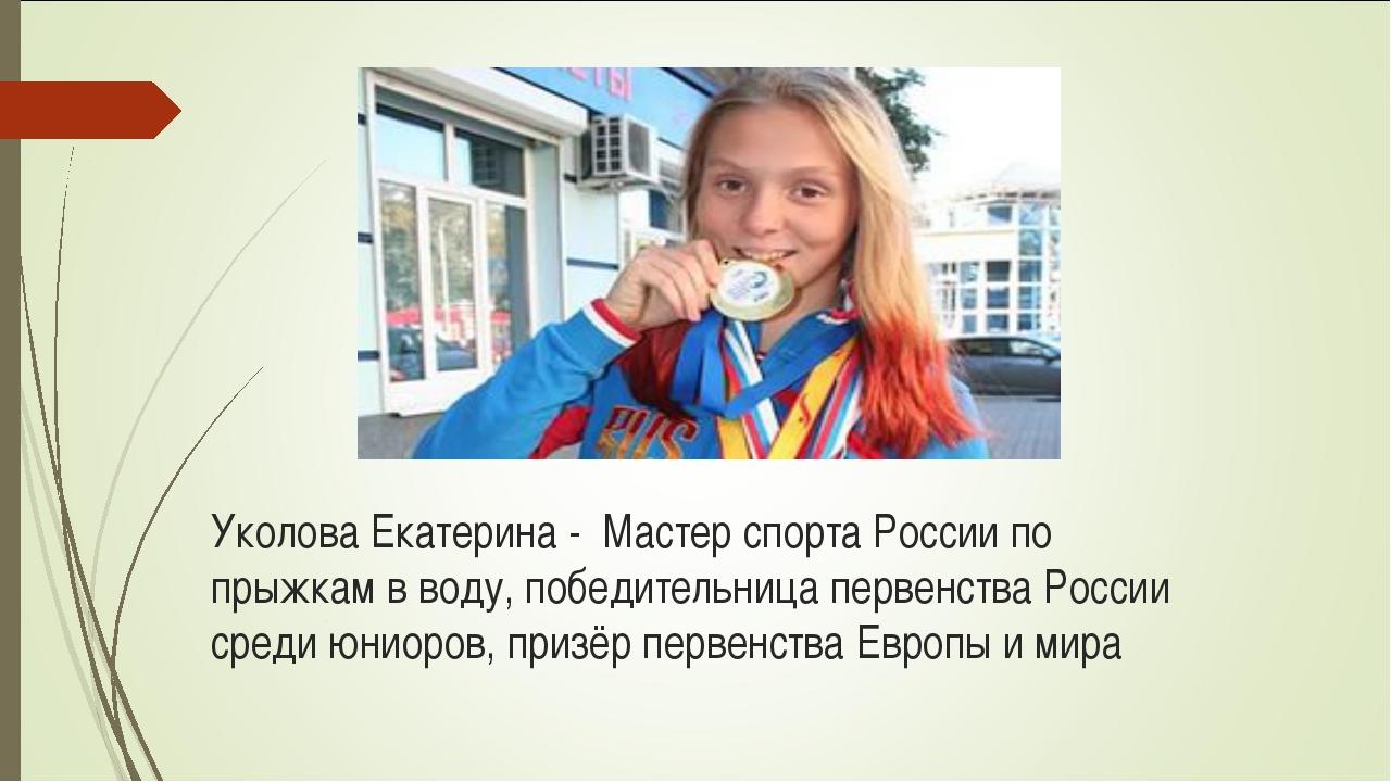 Уколова Екатерина - Мастер спорта России по прыжкам в воду, победительница п...
