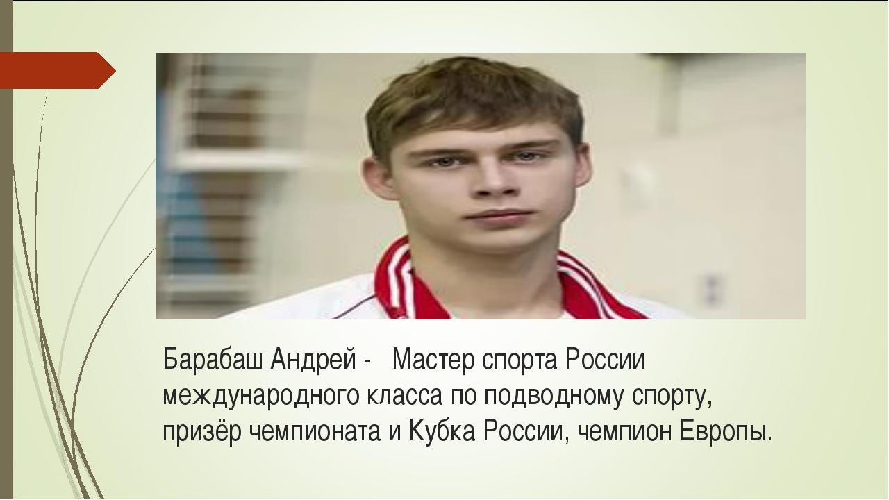 Барабаш Андрей - Мастер спорта России международного класса по подводному с...