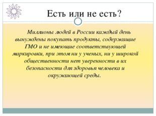 Есть или не есть? Миллионы людей в России каждый день вынуждены покупать прод