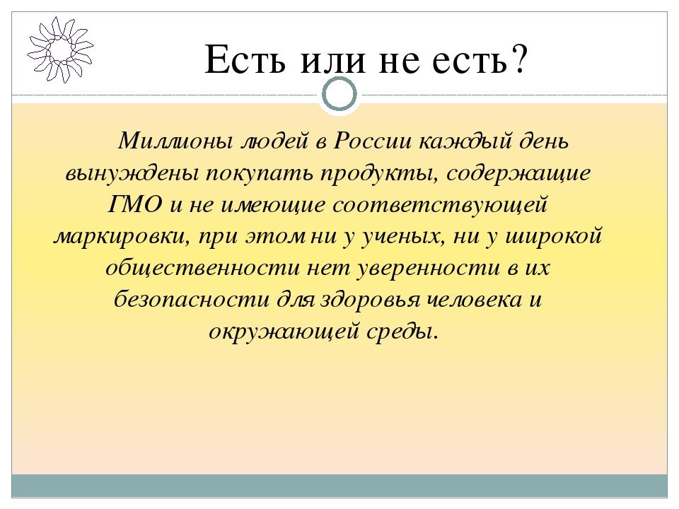 Есть или не есть? Миллионы людей в России каждый день вынуждены покупать прод...