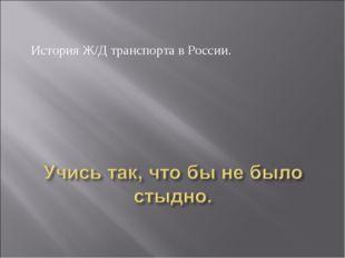 История Ж/Д транспорта в России.
