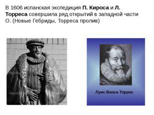 В 1606 испанская экспедиция П. Кироса и Л. Торреса совершила ряд открытий в з