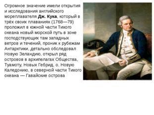 Огромное значение имели открытия и исследования английского мореплавателя Дж.