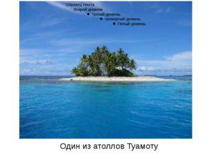 Один из атоллов Туамоту