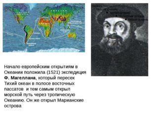 Начало европейским открытиям в Океании положила (1521) экспедиция Ф. Магеллан