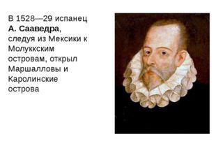 В 1528—29 испанец А. Сааведра, следуя из Мексики к Молуккским островам, откры