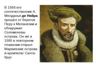 В 1568 его соотечественник А. Менданья де Нейра прошёл от берегов Перу к Мела