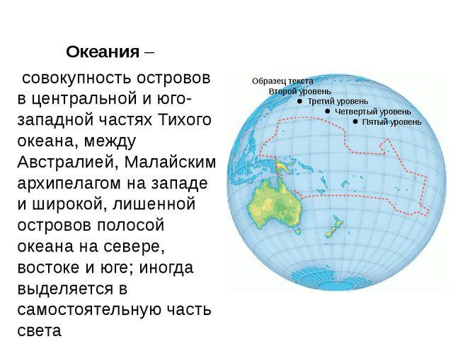 Океания – совокупность островов в центральной и юго-западной частях Тихого о...