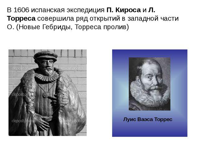 В 1606 испанская экспедиция П. Кироса и Л. Торреса совершила ряд открытий в з...