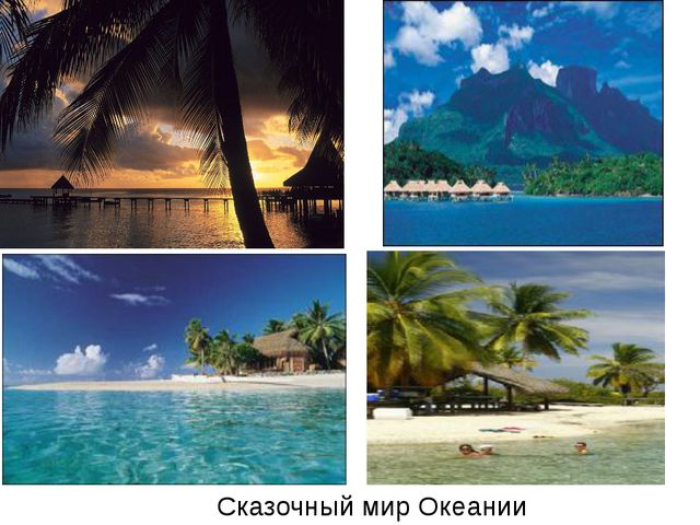 Сказочный мир Океании