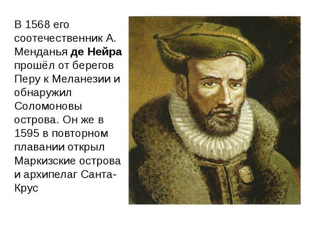 В 1568 его соотечественник А. Менданья де Нейра прошёл от берегов Перу к Мела...