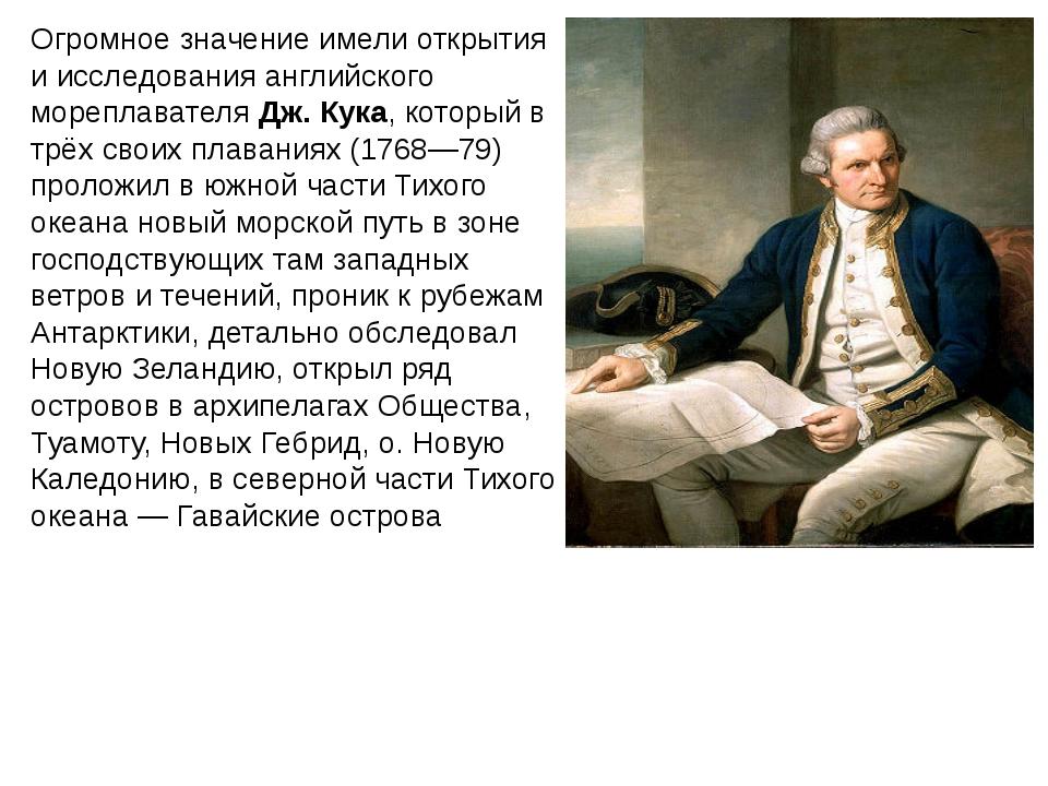 Огромное значение имели открытия и исследования английского мореплавателя Дж....