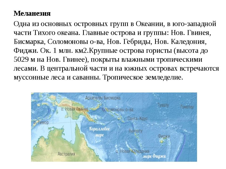 Меланезия Одна из основных островных групп в Океании, в юго-западной части Ти...