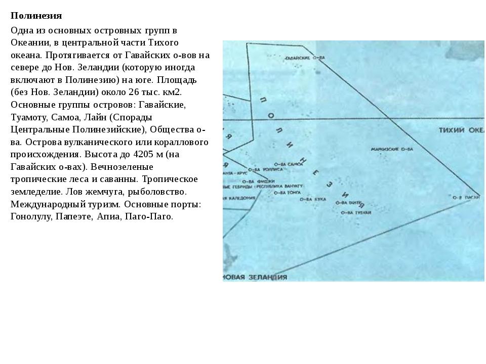 Полинезия Одна из основных островных групп в Океании, в центральной части Тих...