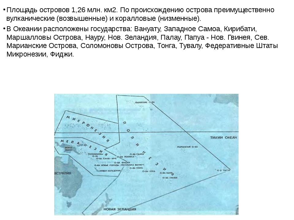 Площадь островов 1,26 млн. км2. По происхождению острова преимущественно вулк...