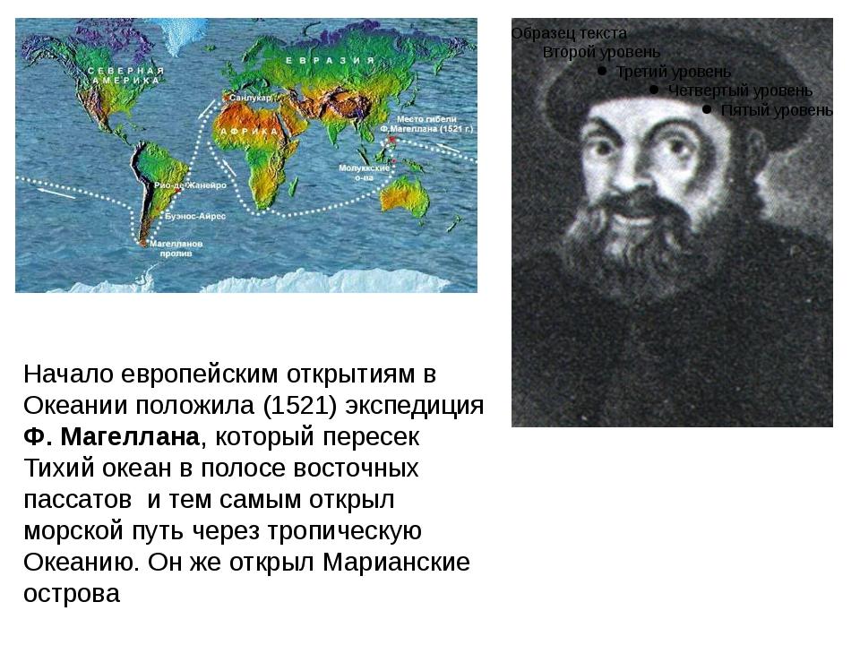Начало европейским открытиям в Океании положила (1521) экспедиция Ф. Магеллан...