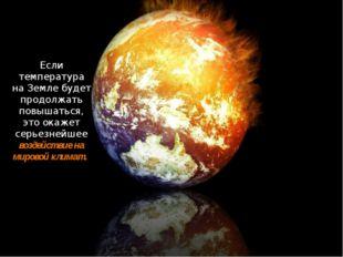 Если температура на Земле будет продолжать повышаться, это окажет серьезнейше