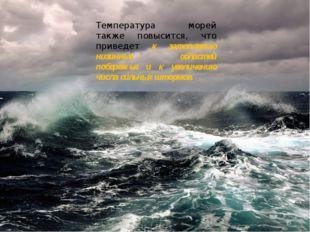 Температура морей также повысится, что приведет к затоплению низинных областе
