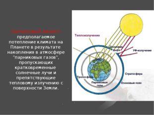 ПАРНИКОВЫЙ ЭФФЕКТ-предполагаемое потепление климата на Планете в результате н