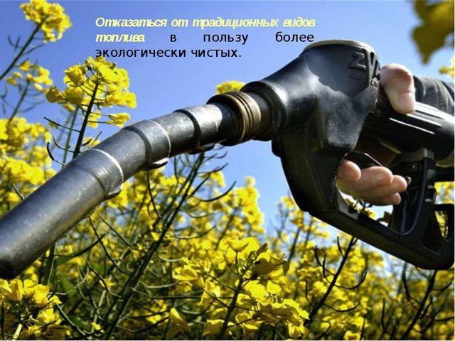 Отказаться от традиционных видов топлива в пользу более экологически чистых.