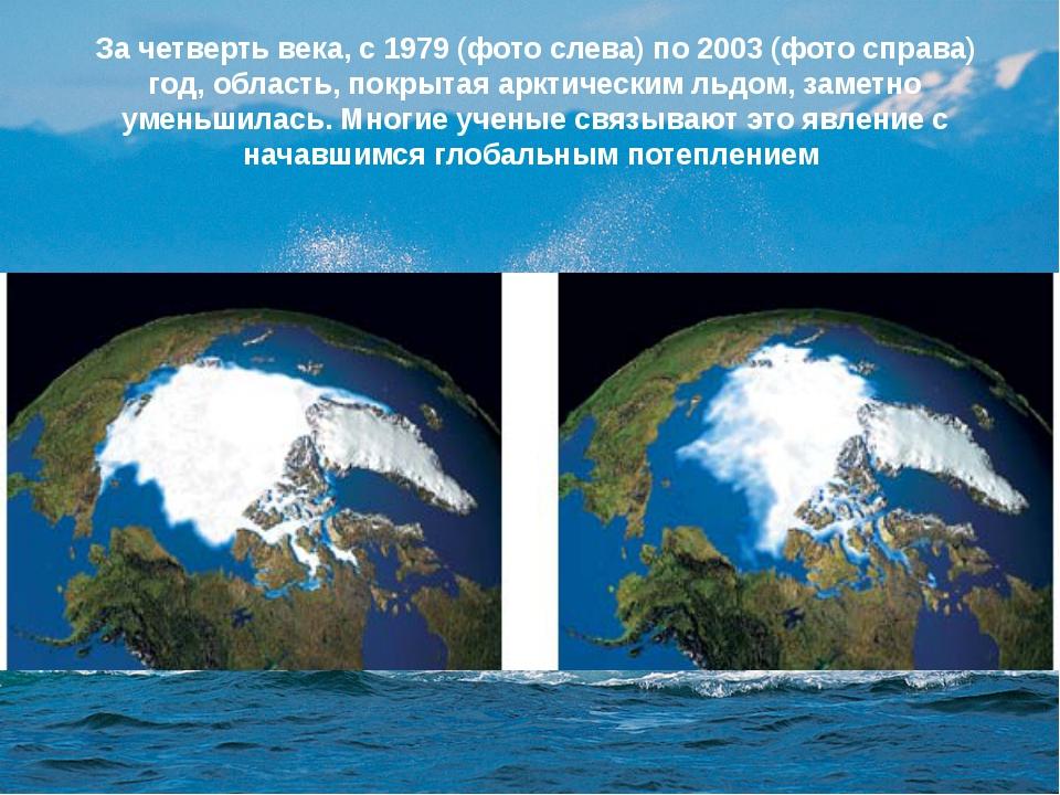 За четверть века, с 1979 (фото слева)по 2003 (фото справа) год, область, по...