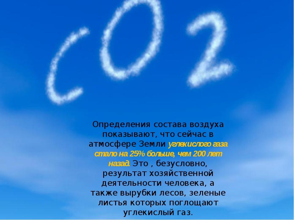 Определения состава воздуха показывают, что сейчас в атмосфере Земли углекисл...