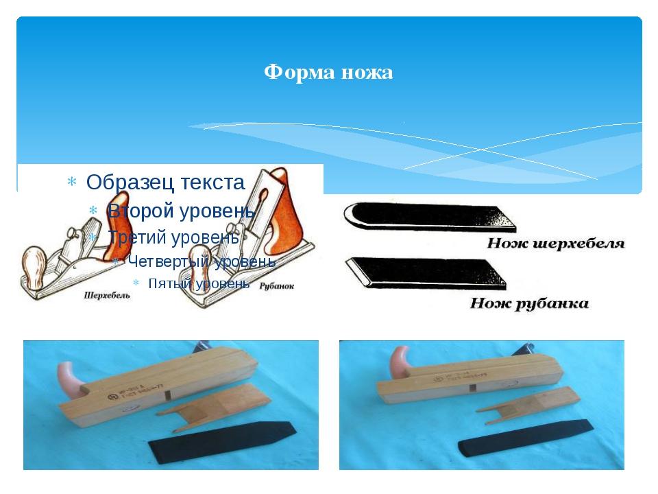 Форма ножа