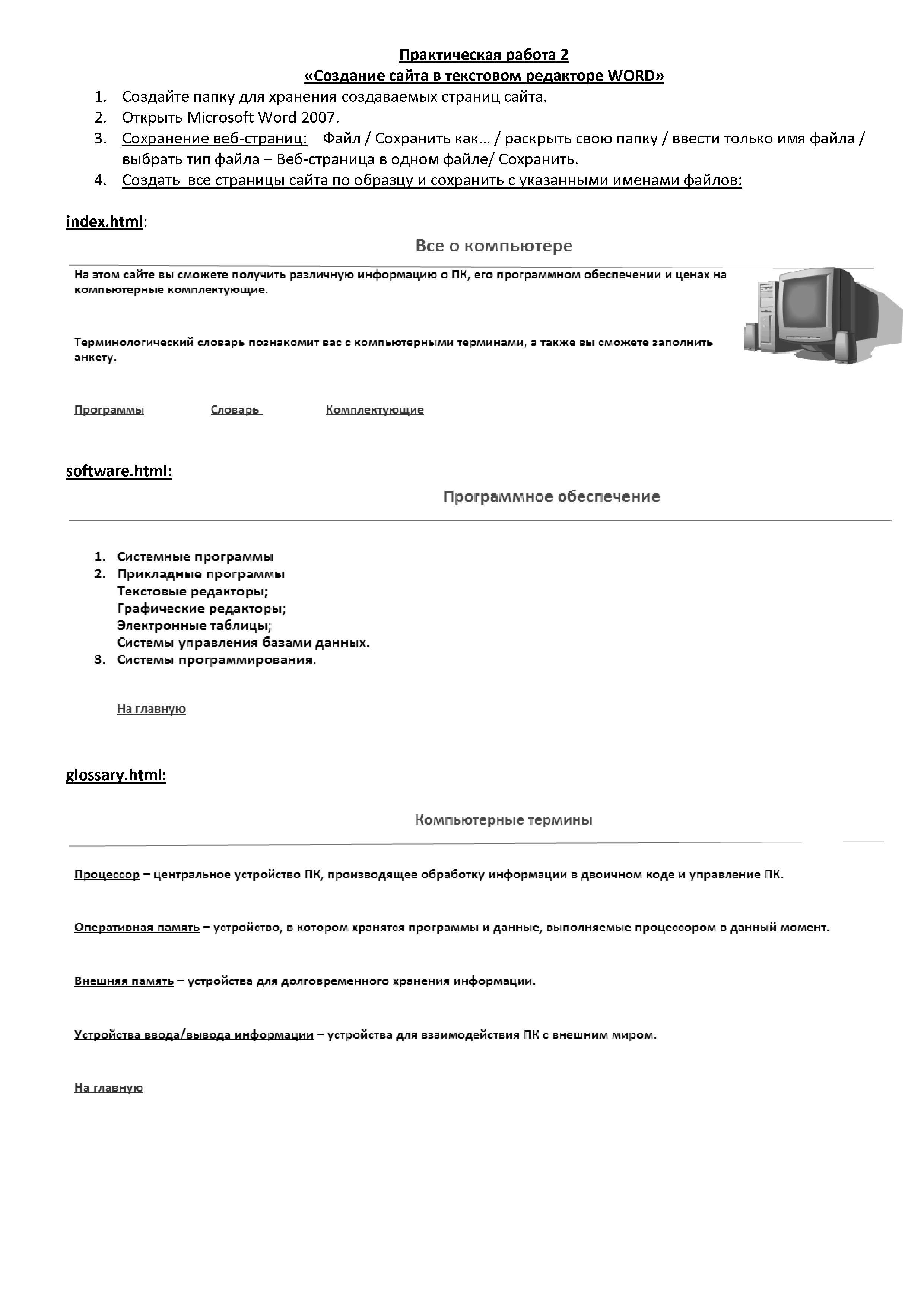 F:\АТТЕСТАЦИЯ моя\материалы к уроку\Создание сайта с помощью Word. Практическая работа №2 - 0001.jpg