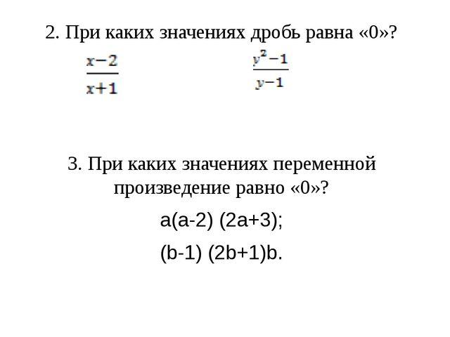 2. При каких значениях дробь равна «0»? 3. При каких значениях переменной про...