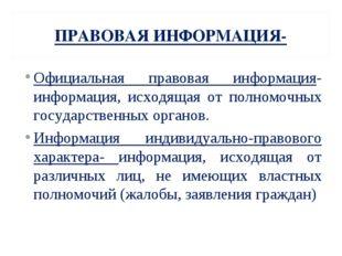 ПРАВОВАЯ ИНФОРМАЦИЯ- Официальная правовая информация-информация, исходящая от