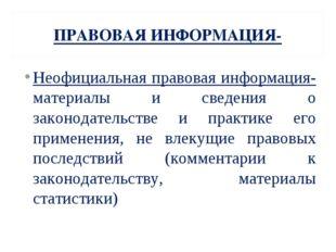 ПРАВОВАЯ ИНФОРМАЦИЯ- Неофициальная правовая информация-материалы и сведения о