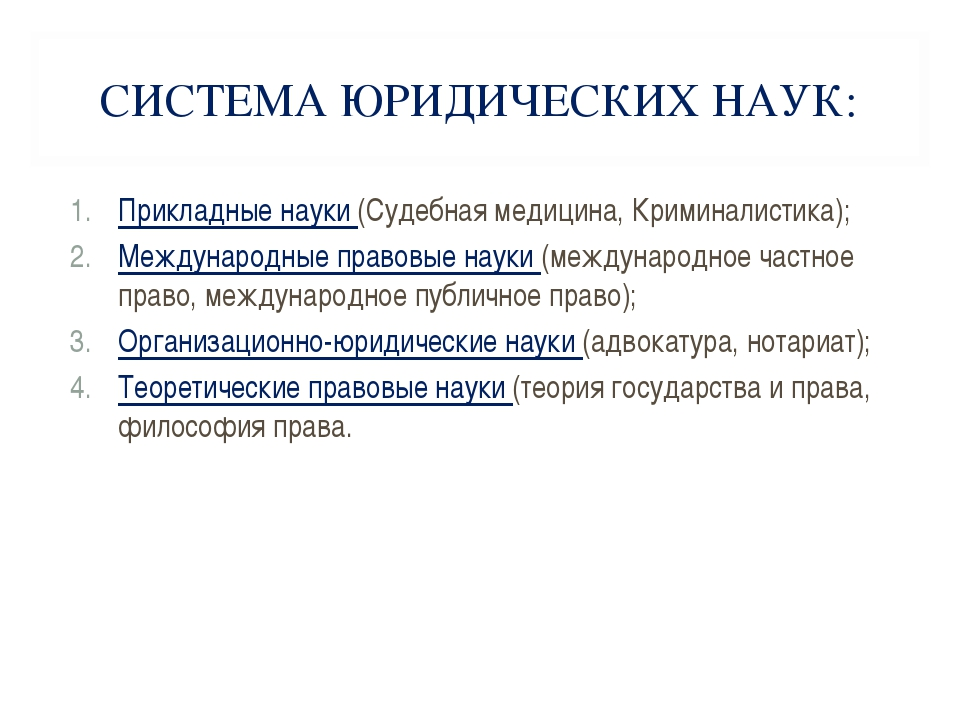 СИСТЕМА ЮРИДИЧЕСКИХ НАУК: Прикладные науки (Судебная медицина, Криминалистика...