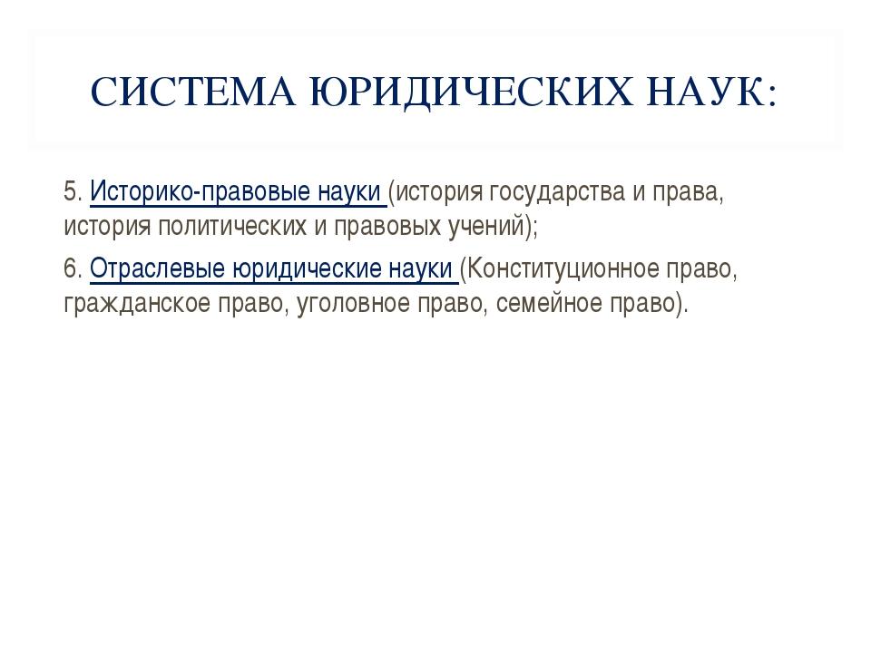 СИСТЕМА ЮРИДИЧЕСКИХ НАУК: 5. Историко-правовые науки (история государства и п...