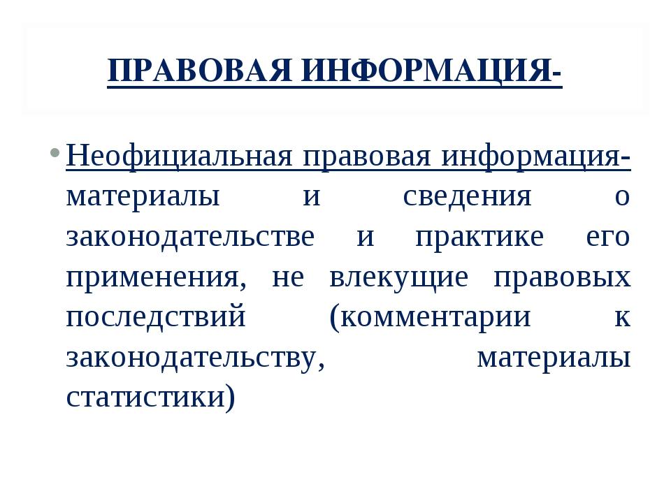ПРАВОВАЯ ИНФОРМАЦИЯ- Неофициальная правовая информация-материалы и сведения о...