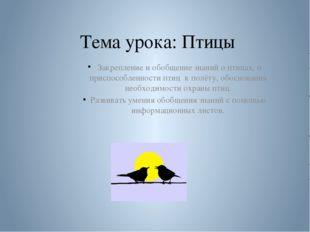 Тема урока: Птицы Закрепление и обобщение знаний о птицах, о приспособленнос