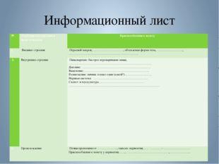Информационный лист № Особенности строения и происхождения Приспособления к п