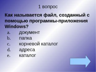 1 вопрос Как называется файл, созданный с помощью программы-приложения Wіndow